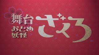 舞台「おとめ妖怪ざくろ」PV 純野静流 検索動画 15