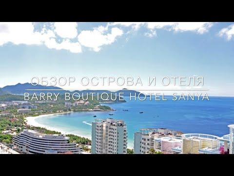 Хайнань 2019. Обзор Barry Boutique Hotel 5*. Все экскурсии Санья. Бухта Дадунхай.