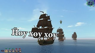 Чёрные паруса (Корсары 2: Пираты Карибского моря) #27