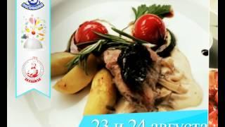 III Международный Кулинарный фестиваль Вкусного Блога