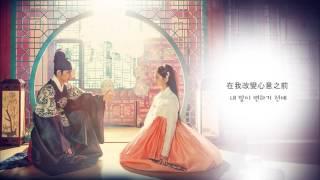 【中字】梁耀燮(양요섭/Highlight)-男人不哭/남자라 울지 못했어(君主-假面的主人/군주-가면의 주인 OST Part 1 )