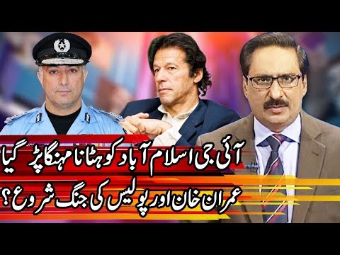 Kal Tak with Javed Chaudhry | 30 October 2018 | Express News