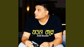 Chole Aye Souvik Kobi Ft Rakib Musabbir Mp3 Song Download