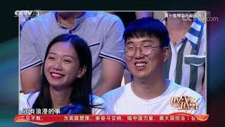 [越战越勇]来自美国的东北媳妇黄小猫 甜蜜爱情故事羡煞众人| CCTV综艺
