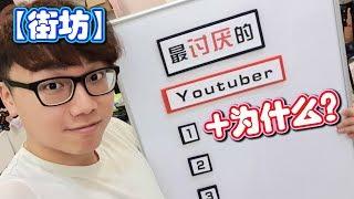 【街坊】最讨厌/不喜欢哪位 Youtuber + 为什么 ?