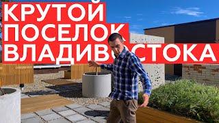 Крутой поселок Владивостока... как в Москве.