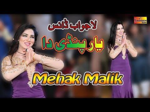 Mehak Malik | Yaar Pindi Da | New Dance 2019 | Shaheen Studio