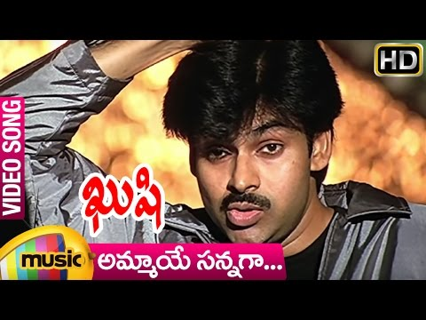 Kushi Movie Video Songs | Ammaye Sannaga Full Song | Pawan Kalyan | Bhumika | Mango Music