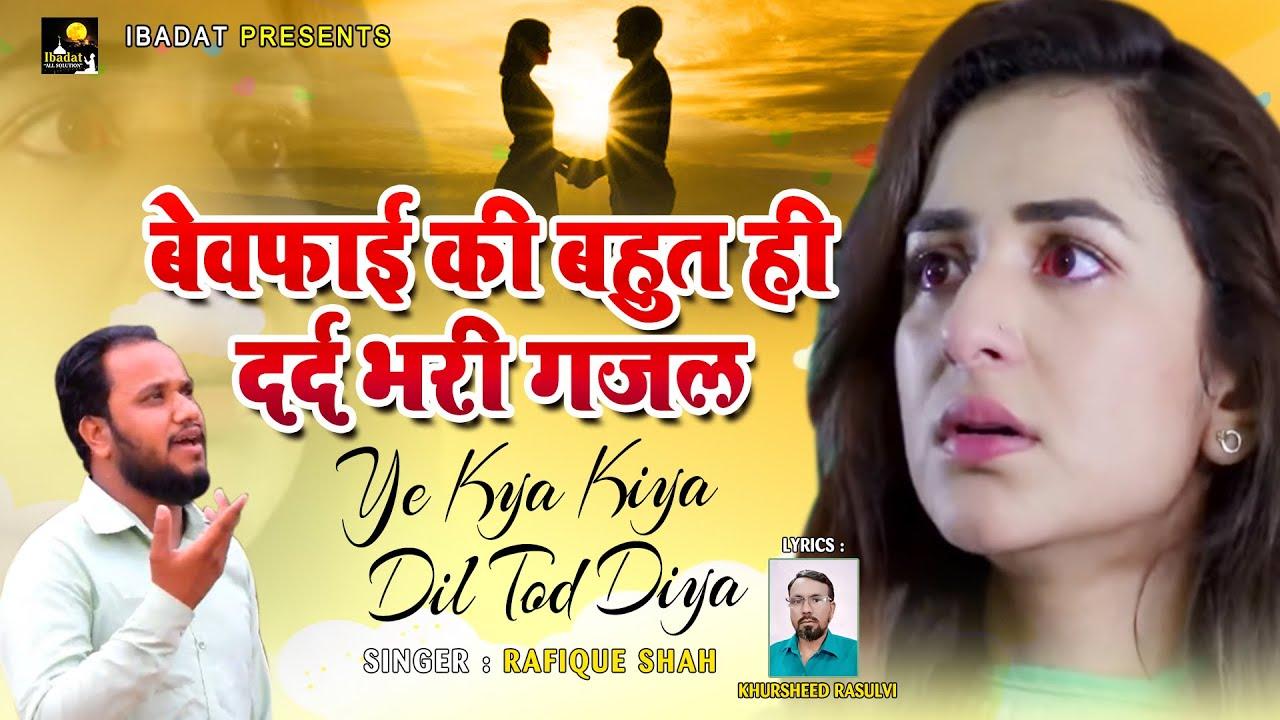 बहुत ही दर्द भरी गजल   दिल तोड़ दिया   Dil Tod Diya   Sad Ghazal   Rafiq Shah