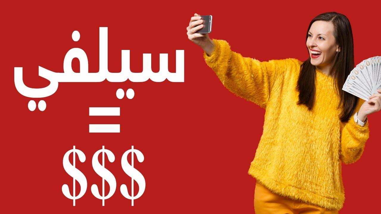 التقط صور سيلفي واكسب المال ! طريقة سهلة في الربح من الانترنت لم يخبرك بها احد ????