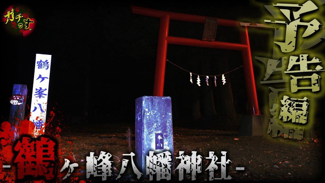 【鶴ヶ峰八幡神社】不可解な写真が撮れる神社で禁断の『あるもの』を見つけてしまう…【宮城県 心霊スポット 閲覧注意】