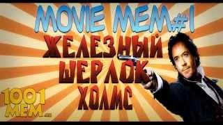 MOVIE 1001 MEM #1 - Железный Шерлок Холмс