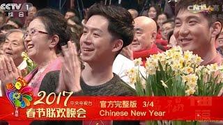 《2017央视春节联欢晚会》 20170127 官方完整版 3/4   CCTV春晚
