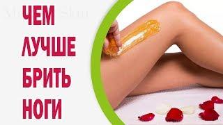 Чем лучше всего брить ноги(, 2016-05-26T12:26:02.000Z)