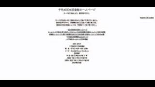 千代田区立図書館HPに攻撃、1か月閲覧できず