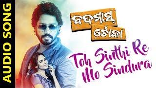 Toh Sinthi Re Mo Sindura | Badmash Toka | Audio Song | Odia Movie | Udayan Aparjeet | Malobika