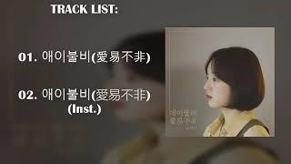 윤현상 – 애이불비(愛易不非) release date: 2019.05.26 genre: ballad language: korean bit rate: mp3-320kbps track list: 01. 02. (inst.) suscribete a...