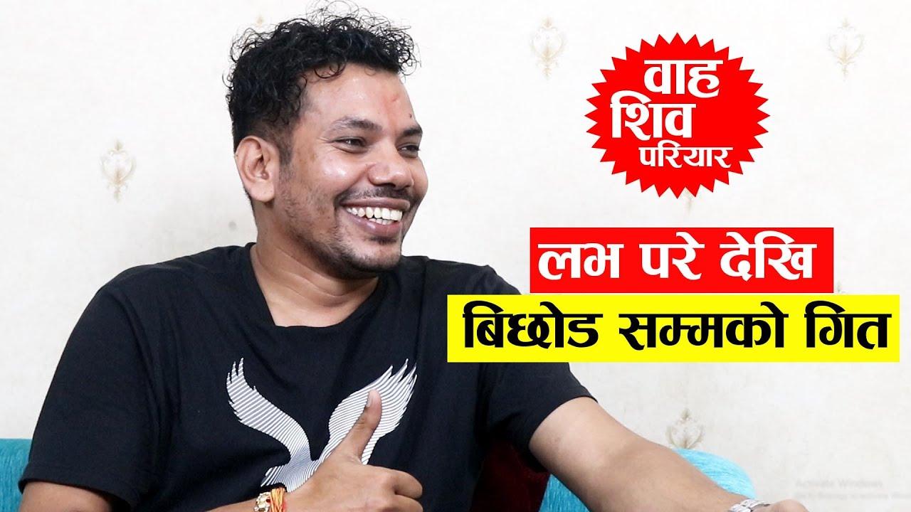 लभ परे देखि बिछोड सम्मको गित गाएर शिव परियारले माहोल तत्ताए, एक फरक अन्तर्वार्ता - Shiva Pariyar