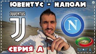04 10 2020 Ювентус Наполи Прогноз на Чемпионат Италии