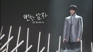 Download 최초공개 Lee Seung Gi(이승기) - The Ordinary Man LIVE stage!! (Full ver.)