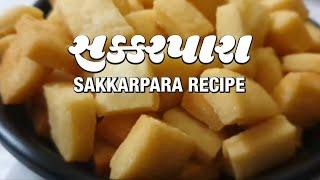 ફરસાણ ની દુકાન જેવા સક્કરપારા ઘરે બનાવા ની પરફેક્ટ રીત | Sakkarpara recipe | Diwali special