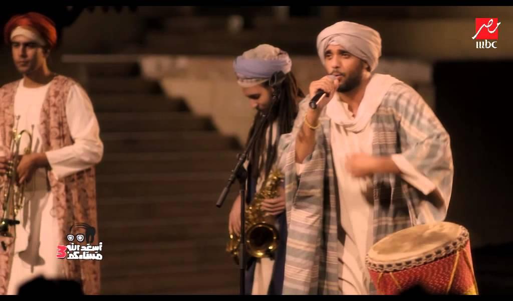 أغنية 5 سنتي لفرقة شارموفرز مع #ابو_حفيظة في أسعد الله مساءكم