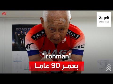 أكبر -رجل حديدي- في العالم يتحضر لمواجهة أخرى بعمر الـ90  - نشر قبل 1 ساعة