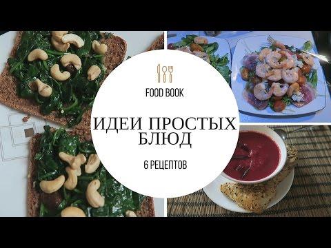 Супы простые и вкусные с