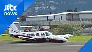 코스타리카서 관광 경비행기 '아찔' 비상착륙