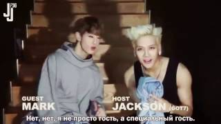 GOT7  шоу  Джексона и Марка (Русс.саб.