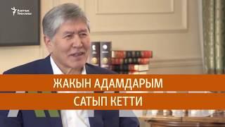 Атамбаев: жакын адамдарым сатып кетти