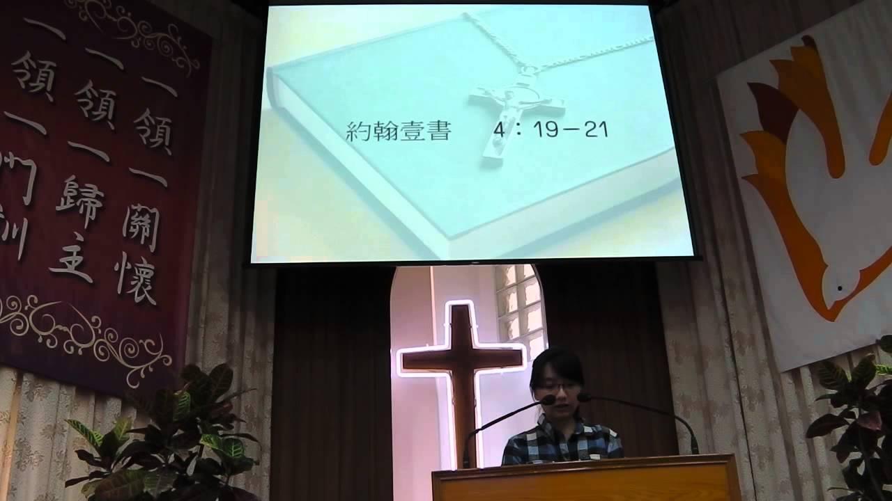 20140727 開山聖教會 主日讀經 - YouTube