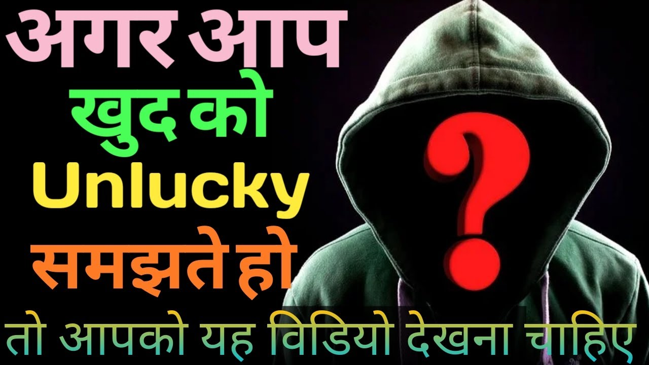 Download YOU ARE LUCKY or UNLIKELY ? Lucky vs Unlucky/ Easy or Hard?   What is the difference between