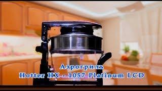аэрогриль Hotter HX-1057 Platinum