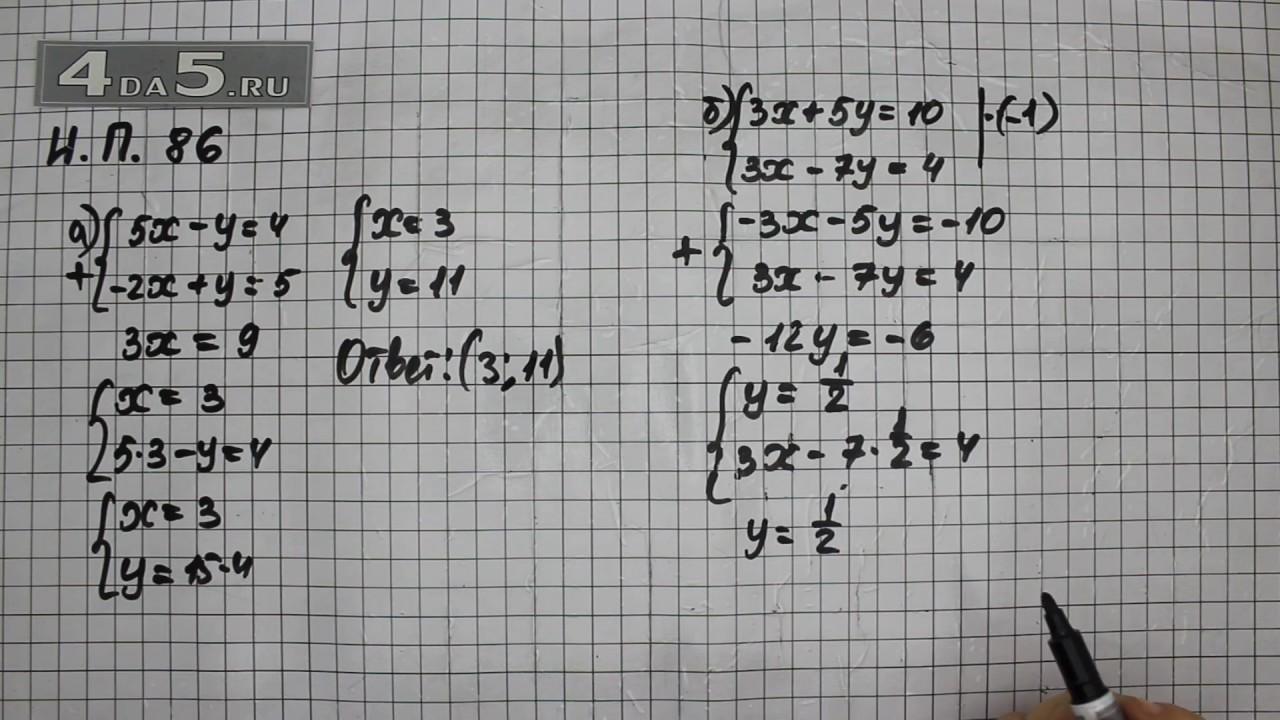 Гдз по алгебре 7 класс упражнения для повторения
