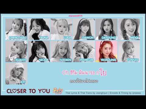 [Karaoke-Thaisub] WJSN (Cosmic girls) - Closer to you by ipraewaBFTH
