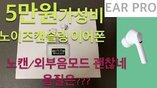 5만원 가성비 노이즈캔슬링 이어폰 인스타그램 광고제품 …