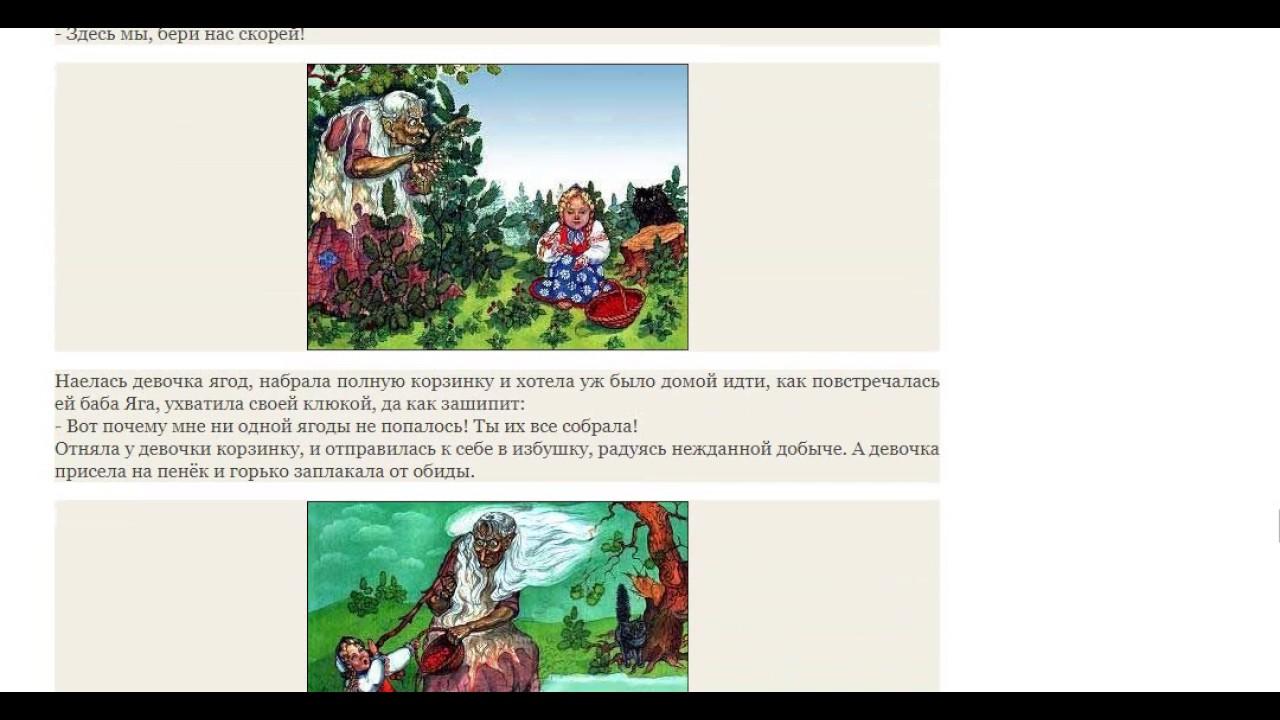 Картинки к сказки баба яга и ягоды