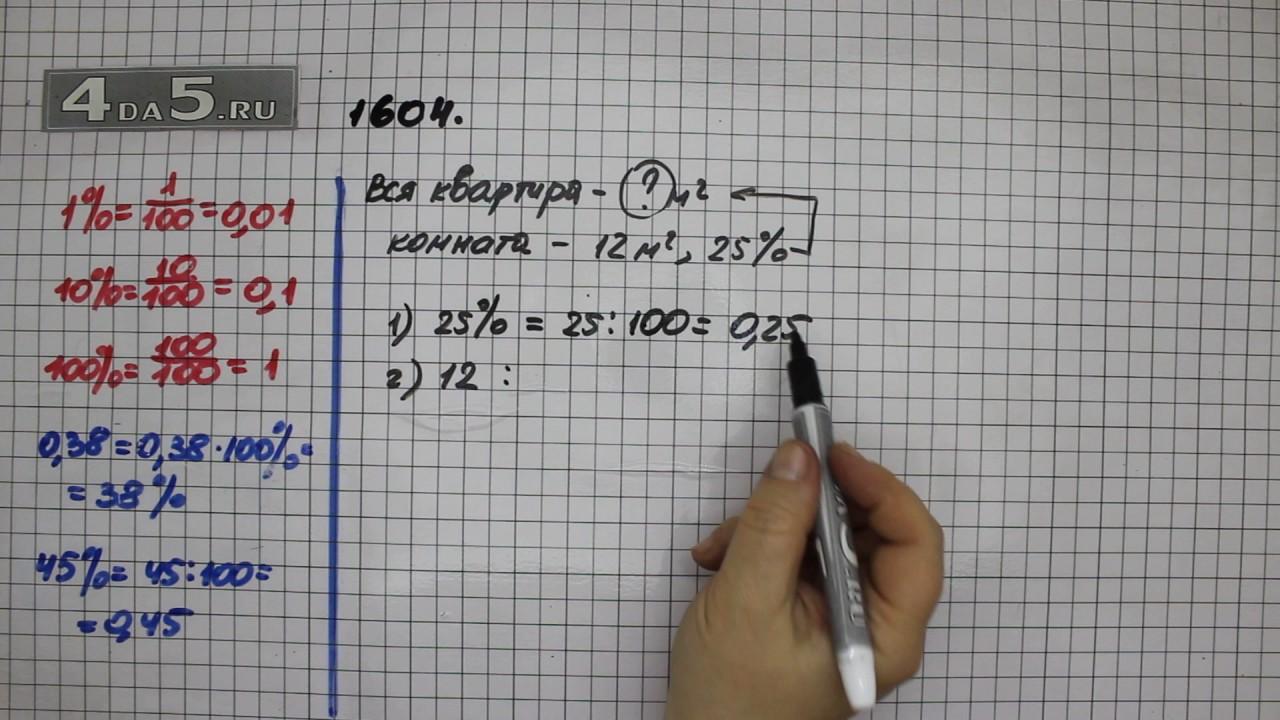 Класс виленкин 1604 гдз 5 номер