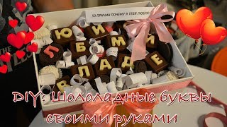 Подарок для девушки своими руками: Буквы из шоколада♥