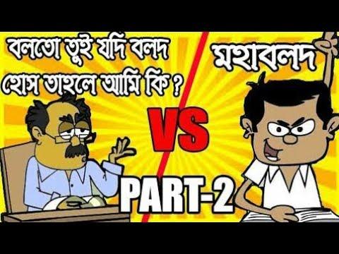 prank-show-420-present-e-kmn-student!-part-2 bangla-funny-dubbing bangla-funny-video 