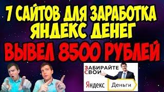 💰7 сайтов для заработка Яндекс Денег без вложений, 💲выплата 8500 рублей