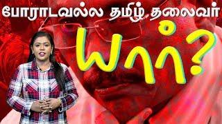 போராடவல்ல தமிழ்த் தலைவர் யார்? | Gotabaya Rajapaksa | உண்மையின் அலசல்