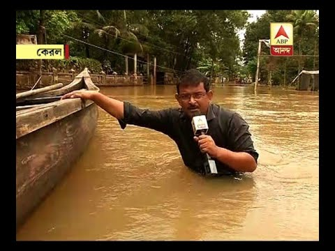 Kerala Floods: ABP Ananda correspondent reviews situation at Pratappur thumbnail