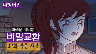 [비밀교환 더빙버전] 17화 죽은 사람 (더빙)