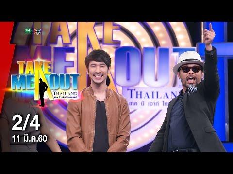 มาร์ค & ตี๋ - 2/4 Take Me Out Thailand ep.8 S11 (11 มี.ค. 60)