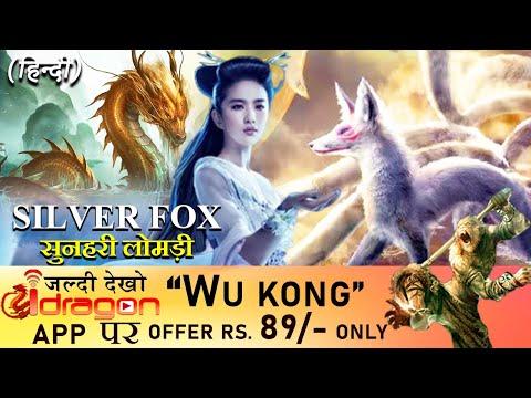 Download Silver Fox सुनहरी लोमड़ी   Hindi Full Movie 2020