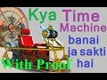 Part-1.Can Time Machine be made ? Is Time Travel possible ? in Hindi