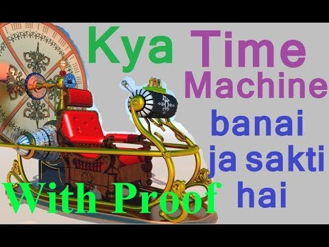 Part-1.Can Time Machine be made ? Is Time Travel possible ...