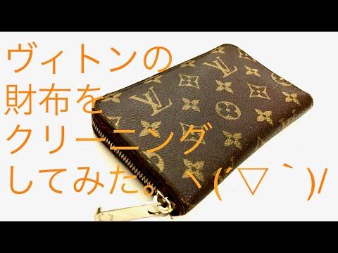 【ヴィトン】簡単!クリーニング② How To Clean Louis Vuitton-Wallet|ブランド財布◎ 蘇るブランド力 ◎
